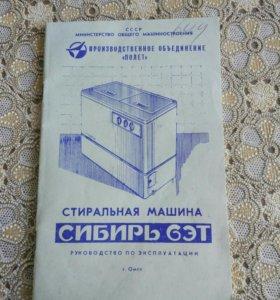 Стиральная машина полуавтомат Сибирь- 6ЭТ
