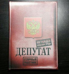 "Блокнот- записная книжка ""Депутат"""