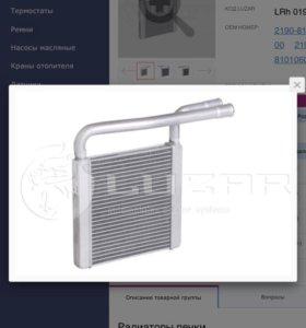 Радиатор отопителя гранта, датсун, калина 2