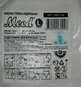 Памперсы (подгузники) для взрослых Meed L