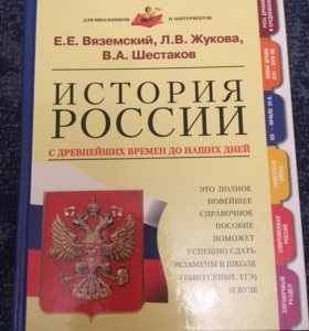 История России справочник