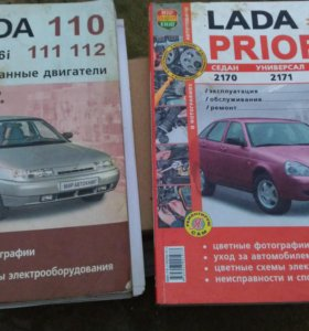 Книги по ремонту Дэу Нексия, Опель Омега, ВАЗ