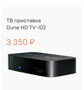 TV-приставка 2 ком