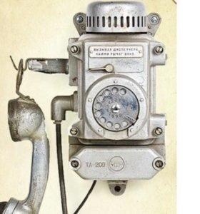 Телефон раритетный ТА-200