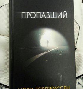 "Книга ""Пропавший"""