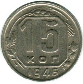15 копеек 1924-1957