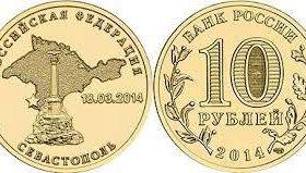 Монета Севастополь