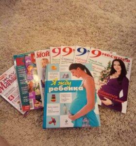 Литература для беременных