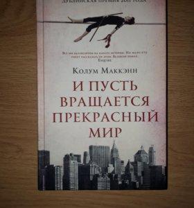 """Книга """"И пусть вращается прекрасный мир"""""""