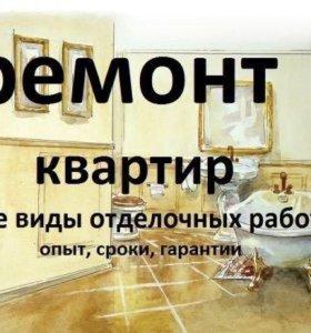 Ремонт квартире или офисе.