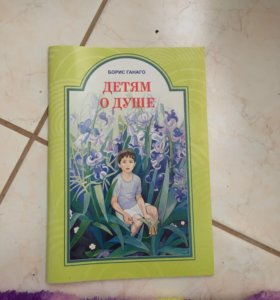 Книга детям о душе