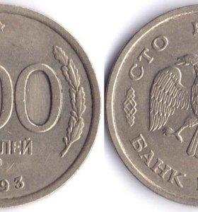 Монета 100 рублей 1993 года..В хорошем состояние.