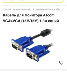 Кабель для монитора VGA-VGA