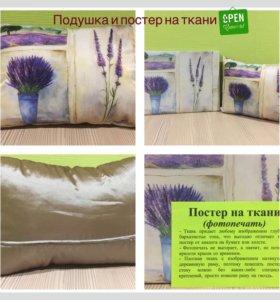 Постер на ткани и подушка фотопечать