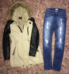 Парка+джинсы