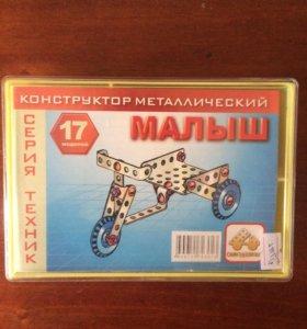 Металический конструктор