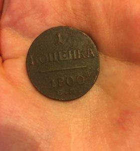 Монета 1800 года