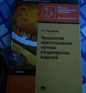 Учебник по кулинарии.