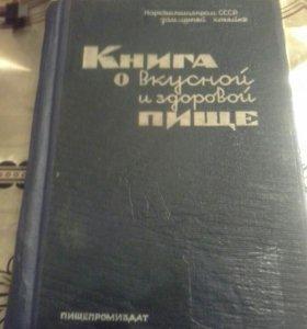 Книга 1939год