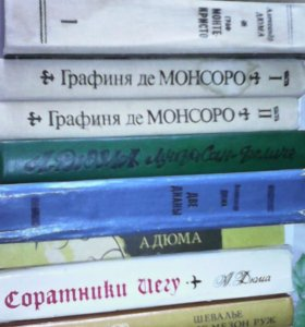 Библиотека романов зарубежной классики