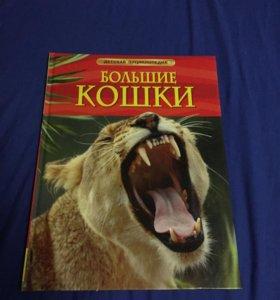 Энциклопедия «Большие кошки»