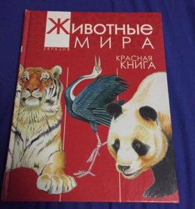 Красная книга «Животные мира»