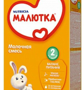 Детская смесь Малютка 2 (с 6 месяцев)