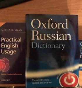 Словари-учебные пособия по английскому языку
