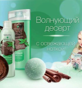 "Набор ""Мятный шоколад"""