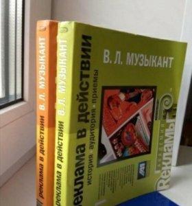 """Книги по рекламе """" Реклама в действии"""" Музыкант"""