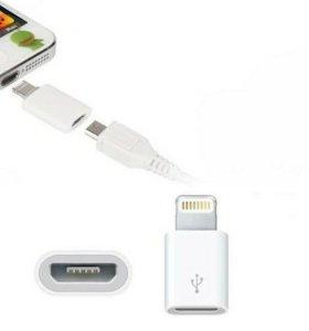 Переходник с микро USB на iPhone