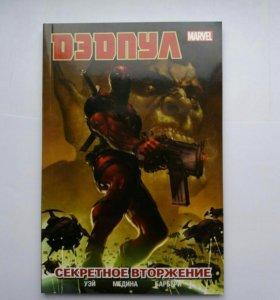 Комиксы Marvel про Дэдпула