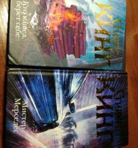 Две книги Стивена Кинга
