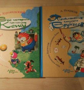Весёлые книги для детей