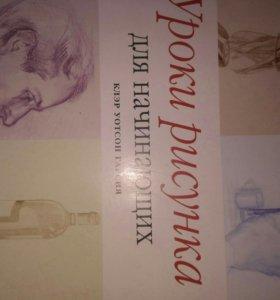 Книга об уроках рисунка