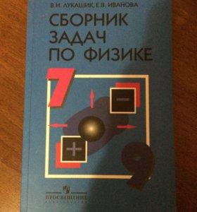 Новый сборник задач по физике