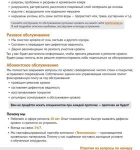 Ремонт Замена Обслуживание кровли
