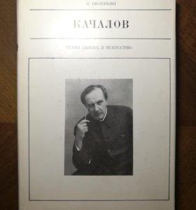 """В. Виленкин - """"Качалов"""""""