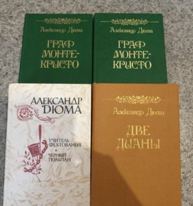 Продам 4 книги А. Дюма