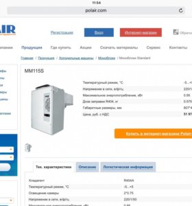 Машина холодильная моноблочная POLAIR MM 1 1 5 S