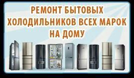 Ремонт холодильников всех марок на дому