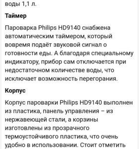 Philips hd9140 пароварка