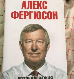 "Книга ""Автобиография Сэр Алекс Фергюсон"""