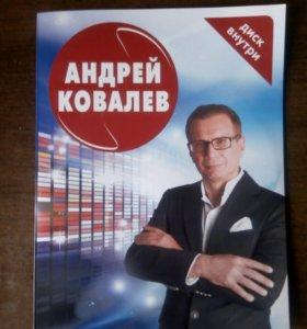 Диск Андрей Ковалев