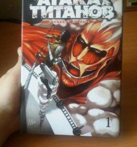 Манга Атака Титанов том 1