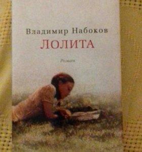 """Книга Набокова """"Лолита"""""""