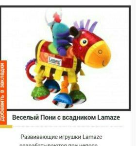 Мягкая игрушка Lamaze Веселый пони НОВАЯ