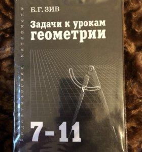 Задачи к урокам геометрии Б.Г.Зив для 7-11 класса