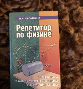 Репетитор по физике И.Л.Касаткина