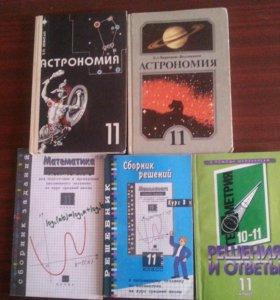 учебники математика, астрономия